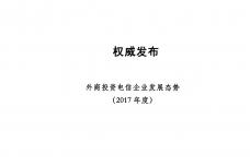 2017年外商投资电信企业发展态势报告_000001.png