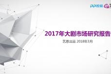2017年大剧市场研究报告_000001.png