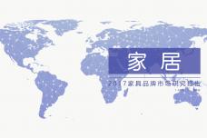 2017年家具品牌研究报告_000001.png