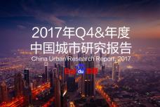 2017年度中国城市研究报告_000001.png