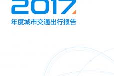 2017年度城市交通出行报告_000001.png