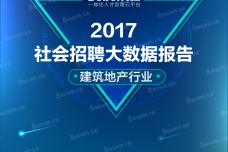 2017年建筑地产行业社会招聘报告_000001.png