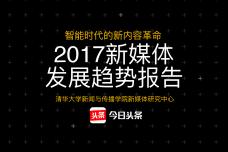 2017年新媒体发展趋势报告_000001.png