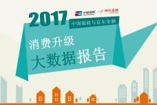 2017年消费升级大数据报告_000001.png
