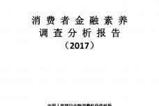 2017年消费者金融素养调查分析报告_000001.png