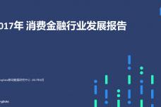 2017年消费金融行业发展报告_000001.png