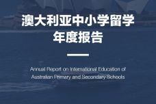 2017年澳大利亚中小学留学年度报告_000001.jpg