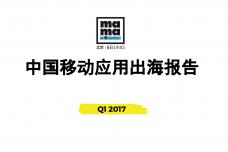 2017年第一季度中国移动应用出海报告_000002-1.png