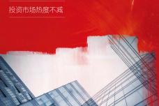 2017年第二季度大中华区物业_000001.png
