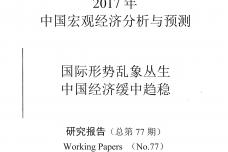 2017年经济分析与预测_000001.png