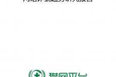 2017年网络诈骗趋势研究报告_000001.png
