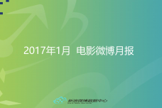 2017年1月电影微博月报_000001.png