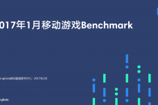 2017年1月移动游戏Benchmark_000001.png