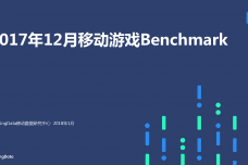 2017年12月移动游戏Benchmark_000001.png