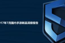 2017年7月中国手游新品洞察报告_000001.png