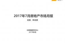 2017年7月北京房地产市场报告_000001.png