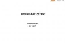 2017年8月北京市场分析报告_000001.png