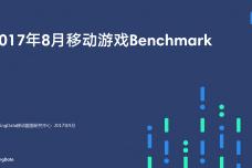 2017年8月移动游戏Benchmark__000001.png