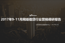 2017年9-11月网络借贷行业营销调研报告_000001.png