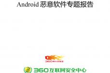 2017年Android恶意软件年度专题报告_000001.png
