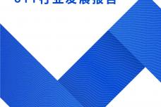 2017年OTT行业发展报告完整版_000001.png