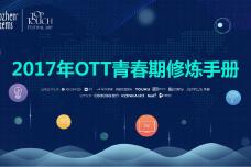2017年OTT青春期修炼手册_000001.png