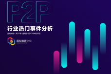 2017年P2P行业热门事件分析报告_000001.png