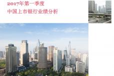 2017年Q1中国上市银行业绩分析_000001.png