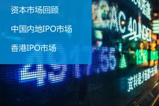 2017年Q1中国内地和香港资本市场回顾_000003.png