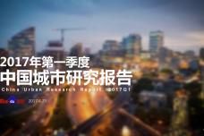 2017年Q1中国城市研究报告_000001.png