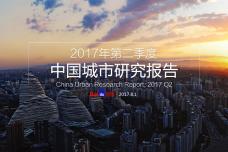 2017年Q2中国城市研究报告_000001.png
