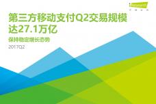 2017年Q2中国第三方支付季度数据发布_000001.png