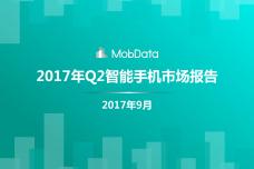 2017年Q2智能手机市场报告_000001.png