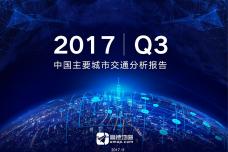 2017年Q3中国主要城市交通分析报告_000001.png
