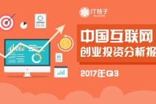 2017年Q3中国互联网创业投资分析报告_000001.png