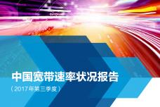 2017年Q3中国宽带速率状况报告_000001.png