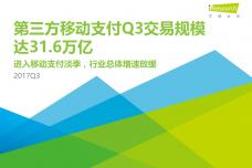 2017年Q3中国第三方支付季度数据研究报告_000001.png
