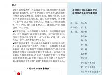 2017年Q3中国经济金融展望报告_000001.png