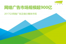 2017年Q3中国网络广告及细分媒体市场数据研究报告_000001.png