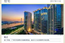 2017年Q3广州住宅市场简报_000001.png