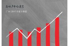2017年Q3广州房地产市场回顾_000001.png