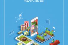 2017年Q3游戏应用营销现状报告_000001.png