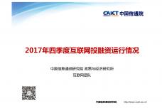2017年Q4互联网行业市场运行情况报告_000001.png