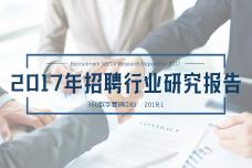 2017招聘行业研究报告_000001.png