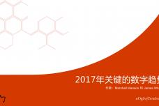 2017数字趋势报告_000001.png