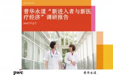 2017新进入者与新医疗经济调研报告_000001.png
