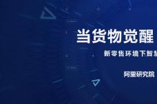 2017新零售环境下智慧物流报告_000001.png