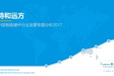 2017智能硬件行业发展专题分析_000001.png