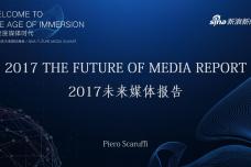 2017未来媒体趋势报告_000001.png