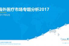2017海外医疗市场专题研究_000001.png